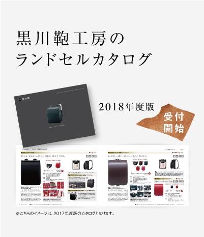 黒川鞄工房 ランドセル・カタログ2017