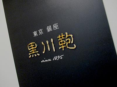 東京銀座 黒川鞄