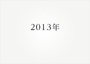 2013年入学