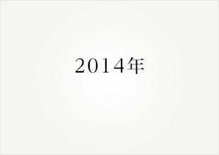 2014年入学
