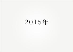 2015年入学