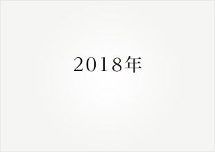 2018年入学